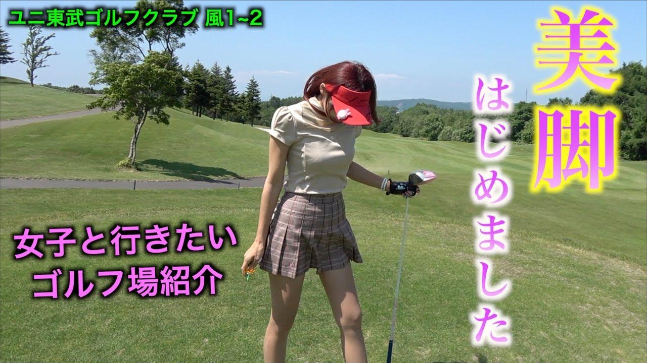 美脚のゴルフ女子と紹介!北海道で女子にオススメのゴルフ場!女子とラウンドする時に嫌われないように注意したいこと【北海道ゴルフ】