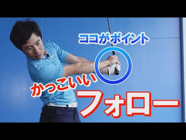 かっこいいフォローの作り方。ポイントは「手首」だった!~原田修平プロ~