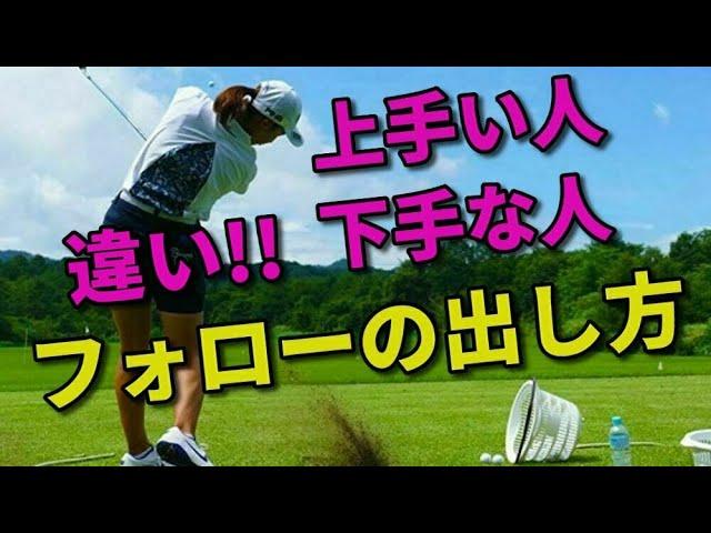ゴルフのフォロースルーの軌道!手首、肘、フェースの向きの違いを比較!