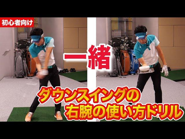 【ゴルフ初心者向け】ダウンスイングの右手の使い方練習【レッスン動画】
