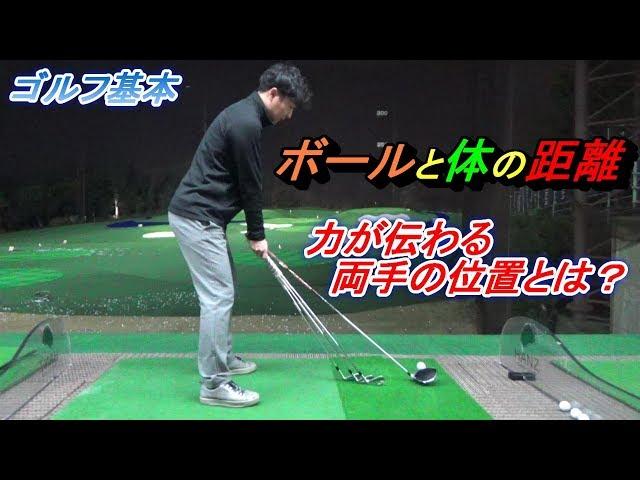 力を伝えるために重要なボールとの距離感!ゴルフの基本☆構え編☆