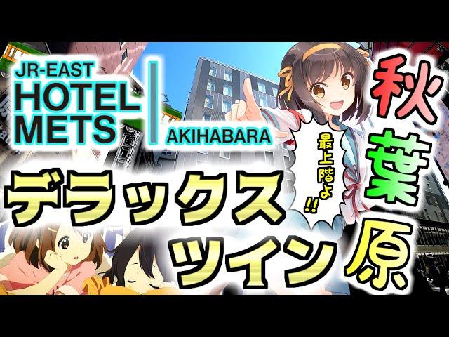 (電気街を) JRホテルメッツ秋葉原に宿泊しました (一望) Stay at JR Hotel Mets Akihabara (Deluxe Twin Balcony)
