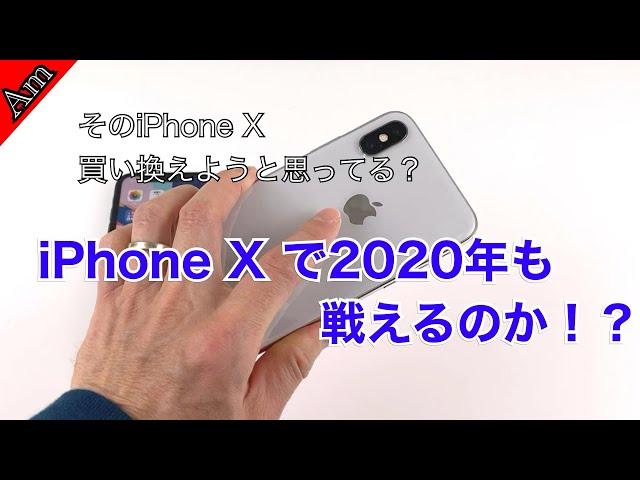 iPhone Xで、2020年も戦えるのか!? 2年経って買い換えを考えてる人のための動画
