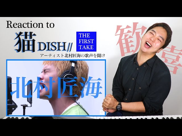 【DISH//(北村匠海) - 猫】俳優だからこそ!奇跡の歌声が『THE FIRST TAKE』に降臨【リアクション動画】