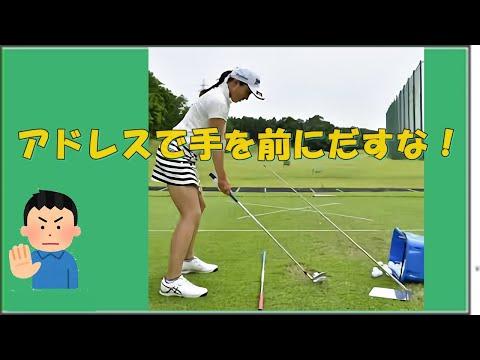 『ゴルフの裏技』     アドレスで手を前にだすな!😃 😎 👍