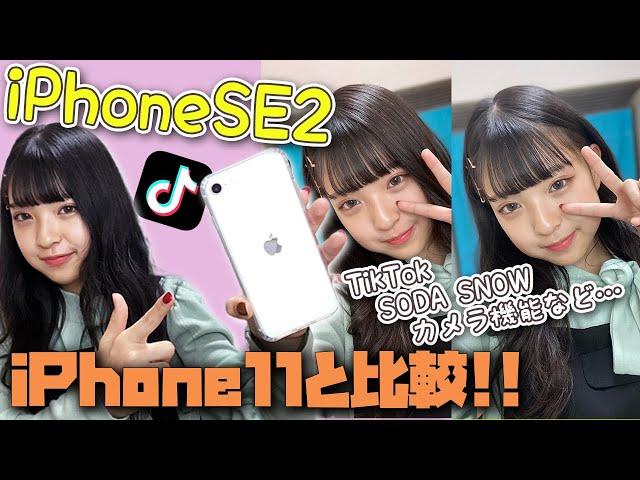 【比較】新しいiPhoneでTikTokや写真撮ってみた!