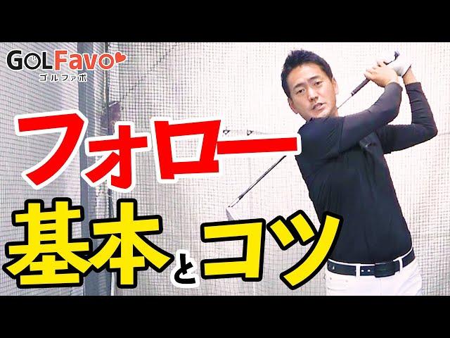 ゴルフスイングの基本~フォロースルー・フィニッシュ編~!振り切るためののコツ【ゴルファボ】【長谷川哲也】