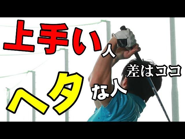 【フォロースルー】ゴルフ上級者の共通点!コレわかると【振りぬき】が変わる!上手い人と下手な人の差がわかる!