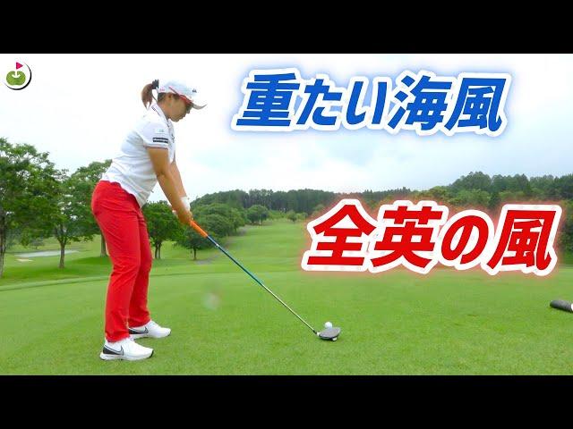 宮里美香プロが経験した日本と海外の「風」の違い【宮里美香プロと夢のラウンド!#5】