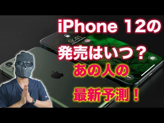 新型iPhone 12の発売はいつ?遂にあの人が発表発売日の最新予測をリーク!
