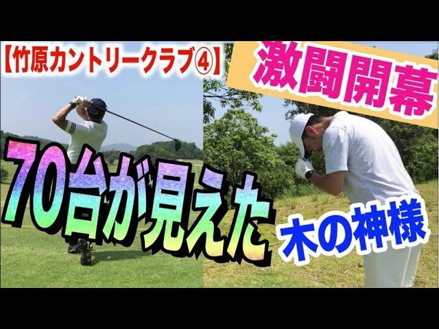 【ゴルフラウンド④】激闘開幕!70台が見えた!ドライバー・アプローチが絶好調!ドローの弾道に注目!木の神様も必見!クラブセッティング変更で挑むアマチュアゴルファーの100切りラウンド!