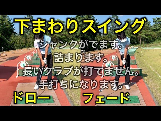 下まわりスイングに質問!関西大学体育会ゴルフ部コーチに下まわりのスイングの質問に答えてもらった!