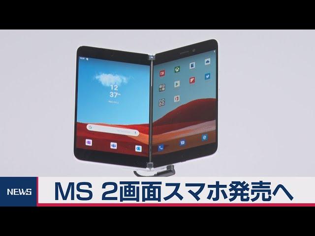 マイクロソフト 2画面スマホ発売へ(2020年8月13日)