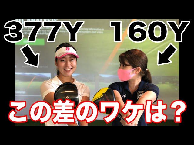 飛ばないゴルフ女子の飛距離がドラコンプロのレッスンで160→180ヤードに!? 一体なにを教わった?【押尾紗樹】
