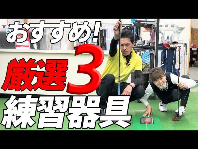 【発表】効果のあるゴルフ練習器具3選!パター&ヘッドスピードアップ篇