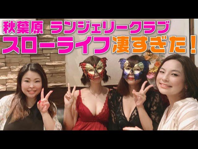秋葉原 ランジェリークラブ『スローライフ』に行ったら凄すぎた!