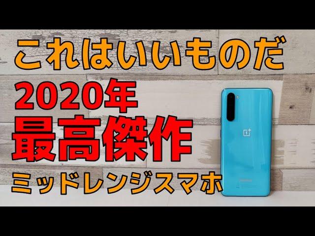OnePlus NORD 【開封】2020年最高傑作ミッドレンジスマホ これはいいものだ! Pixel 4aよりもカメラ強くない? 実写対決あるよ!【絶品】