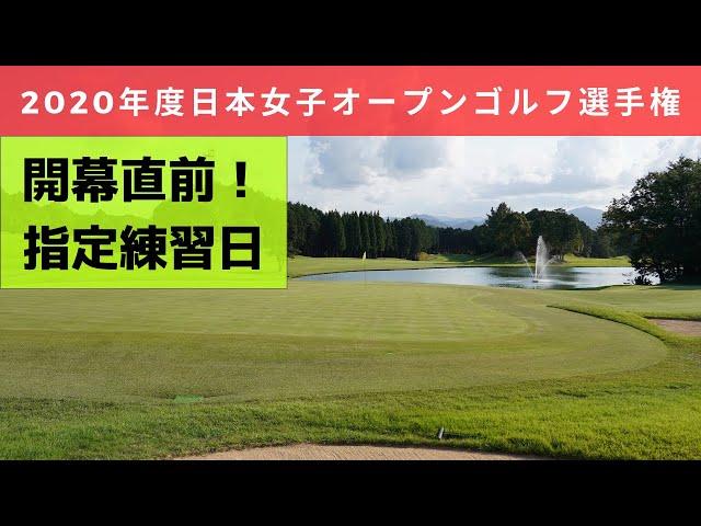 2020 日本 女子 オープン