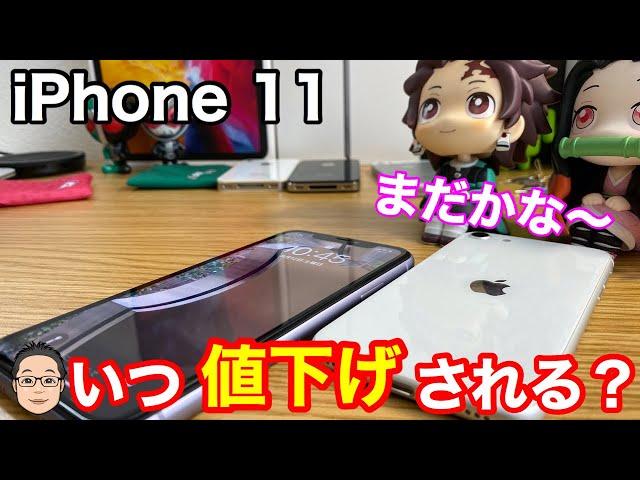 iPhone 11はいつ値下げされるの?Xデーは10月13日が濃厚か!?
