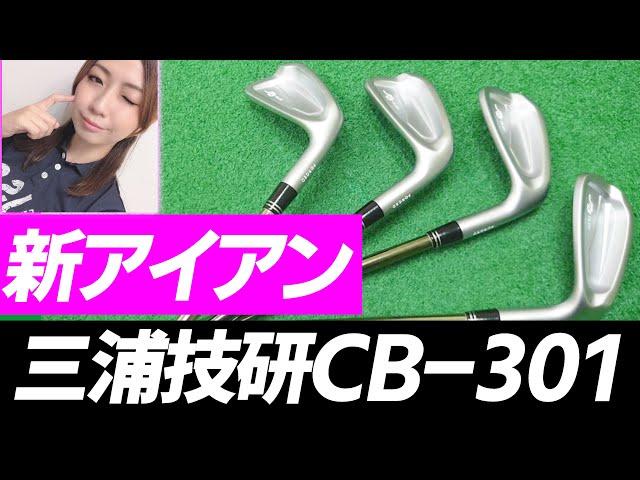 三浦技研CB-301アイアンの特徴と評価「ゆみちゃんアイアン変えたってよ!」