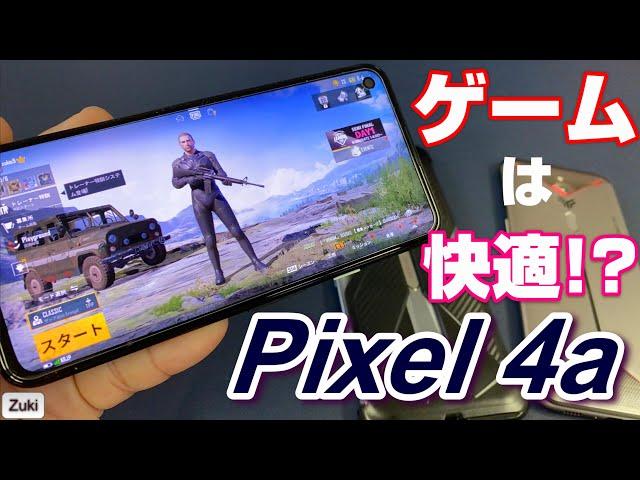 4.3万円の格安Androidスマホ「Pixel4a」はどの程度ゲームが快適にプレイできるのか?アップデートされたPUBG MOBILEでゲーミングスマホとゲームプレイ対決!
