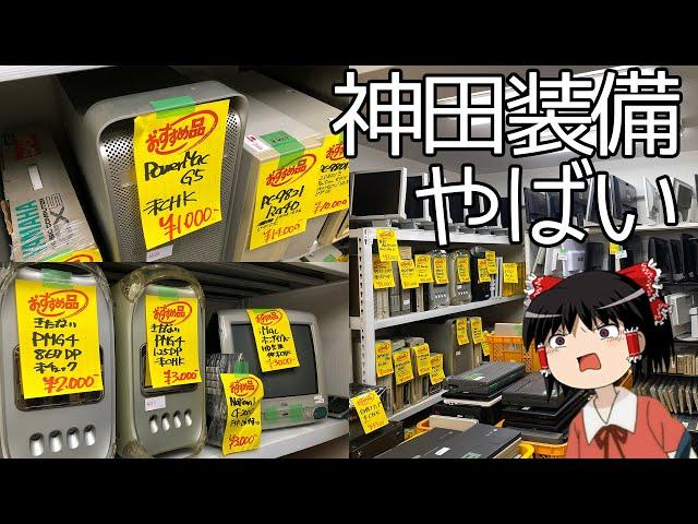【神田装備】秋葉原に新しくできたジャンクPCショップが良かったので紹介します!