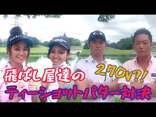 【593yベタピンイーグル?!】見所しかない怒涛の3H!攻めのゴルフでリードするのはどちらのチームか!なみかんVSみなみけん#2