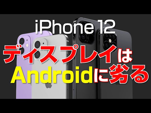 【悲報】iPhone 12 の画面は Android に劣る?