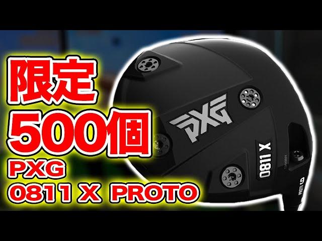 【新作 ブリジストンゴルフ TOUR BX #2】世界で限定500個のPXGドライバー比較!!  【BRIDGESTONE GOLF TOUR BX】【PXG 0811 X Prototype】