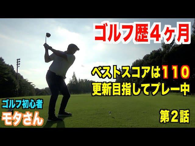 体格はPGAプロ並、まだまだ小技が苦手な初心者モタさんのゴルフラウンド【モタさんとキラ星☆ゴルフ 第2話】
