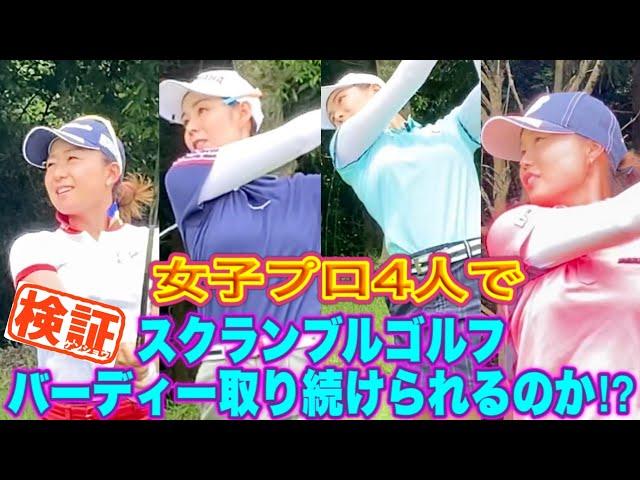 【検証】女子プロ4人でスクランブルゴルフ!!バーディー取り続けられるのか!?しゃべりは止まらないけどバーディーは!?【プレゼント企画】