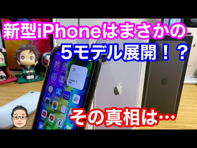 新型iPhoneには5機種目がある!?その真相は価格改訂したあのiPhoneか…