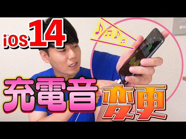 iPhone充電時の音を変更する方法【iOS14新機能】