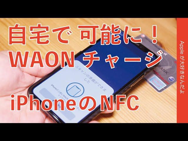 iPhoneのNFC利用でWAONカードのチャージが自宅などで可能に!WAONステーション 1.3.0アップデート・コンビニ行かずにJAL特典交換のWAONダウンロードも可能!