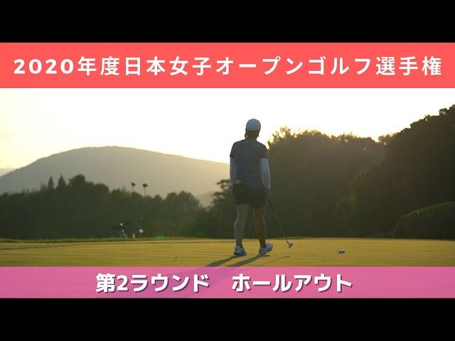 2020年度(第53回)日本女子オープンゴルフ選手権 第2ラウンド