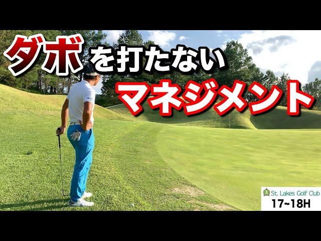 【ゴルフは将棋】一手先を読めばダボは防げる!90切りを目指す方が見るべきマネジメントの極意。