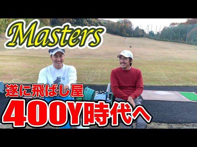 【ゴルフ】初の11月開催Masters!ダスティンの強さ!タイガーのスター性!そして松山英樹惜しかった