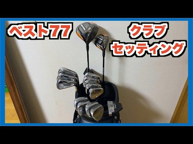 【ゴルフ】ベストスコア77を出したクラブセッティングをご紹介します!【ゴルフ/クラブセッティング】【AKI GOLF CHANNEL】【アキゴルフ】