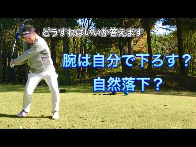 【ゴルフ】ダウンスイングの腕の下ろし方、下ろし方が分からない人へ解説します【やまだい】
