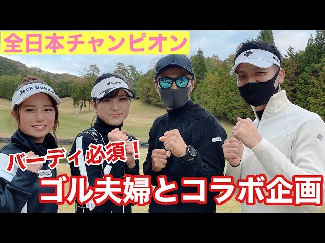 【前半最終話】飛ばしの女性チームVS似たもの同士の男性チーム!バーディをゲットし、勝負を有利に進めるのはどちらか?ゴル夫婦✖️NAMIGOLFコラボ#3