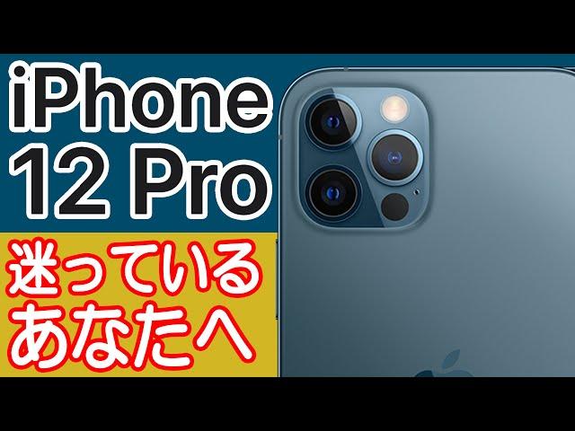 iPhone 12 Proを買うか迷ってる人の背中を押す動画