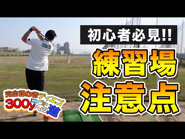 【知らないと恥ずかしい!!】ゴルフ初心者必見の練習場でのマナー&飛距離UPレッスン