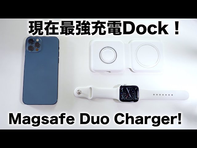 最新iPhone 12とApple Watchを最速でワイヤレス充電できるMagsafe Duo Chargerを試す!