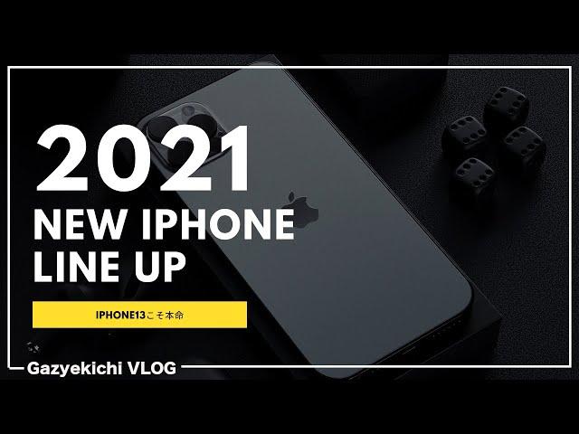 「iPhone 13」こそ本命に。2021年は合計5つの新型「iPhone」が登場するみたいのでラインナップをまとめてみた