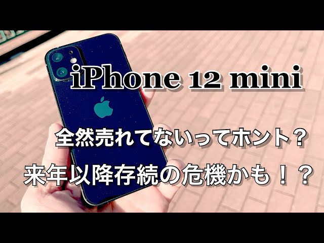 何〜、iPhone  12 miniが売れてない!来年以降は登場しないかも!?