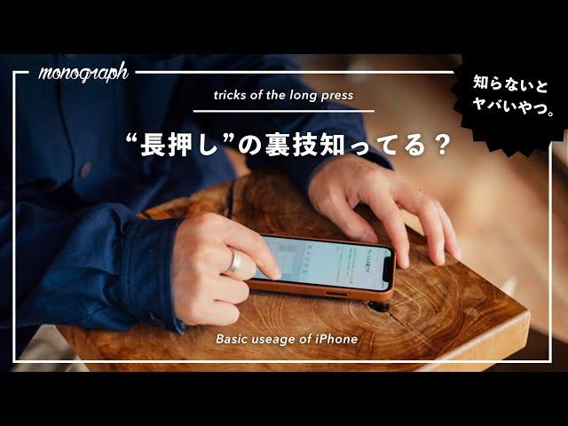 """【基礎テク】iPhoneでアレの""""長押し""""が便利すぎるって、知ってました?"""