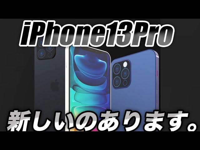 【朗報】これは良き!iPhone 13Proの新コンセプト動画出た🔥iPad mini 第6世代のコンセプト!新型iMacにポップなカラバリ【アイフォン13 最新リーク情報】
