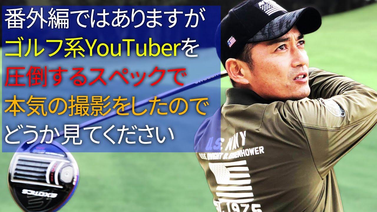 【最後に重大報告】美人プロvs小野田プロのゴルフ対決!やっぱり身体能力が違う