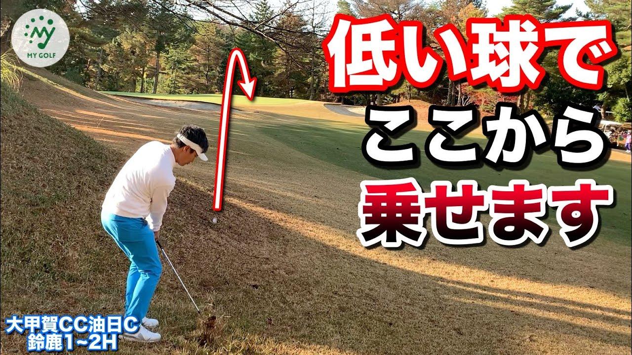 【ゴルフ】コースを回る秘訣!ミスの中に隠されたヒントを掴め!