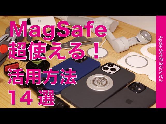 iPhone 12のMagSafe活用方法14選・DJIジンバルや三脚などに応用!MacBookにもペタっ!超使えるMagSafeに夢中